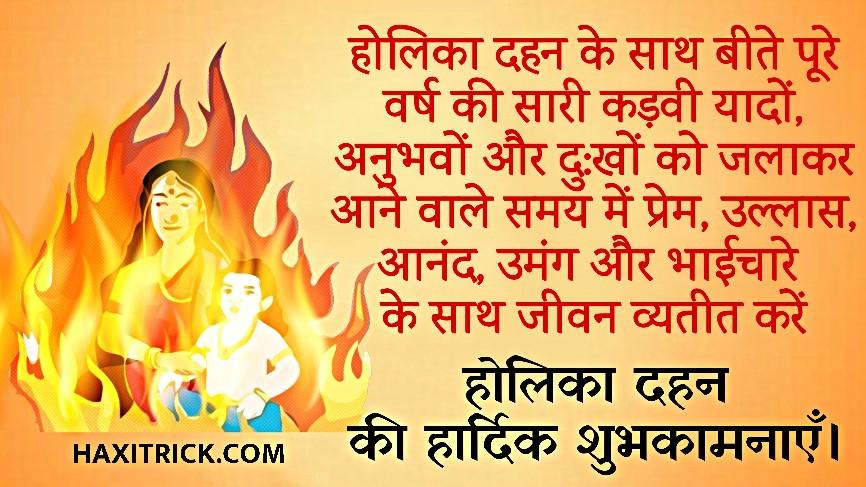 Holika Dahan Shayari In Hindi Images