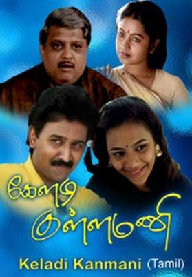 Keladi kanmani movie mp3 songs free download.