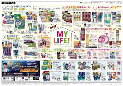 03/10〜03/12 新生活応援セール