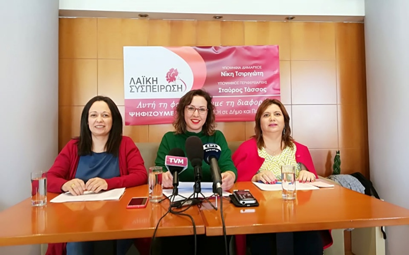 Οι πρώτοι 30 υποψήφιοι της Νίκης Τσιριγώτη στο Δήμο Μυτιλήνης