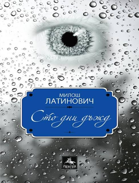 """""""Sto dana kiše"""""""