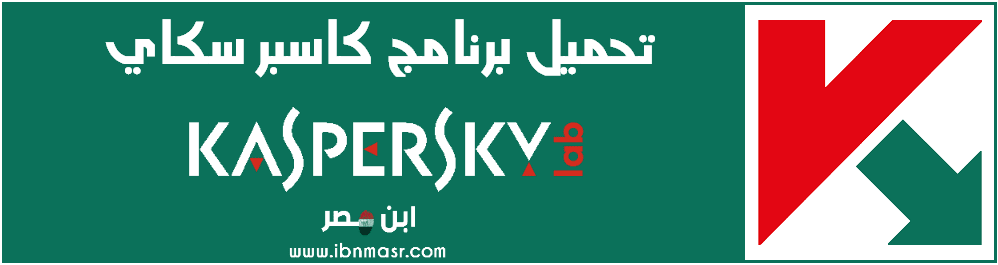 Download Kaspersky 2019