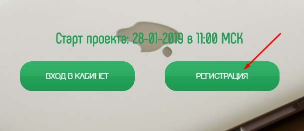 Регистрация в WorldCash