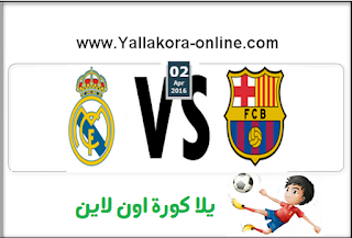 مشاهدة مباراة برشلونة وريال مدريد بث مباشر يوتيوب الكلاسيكو