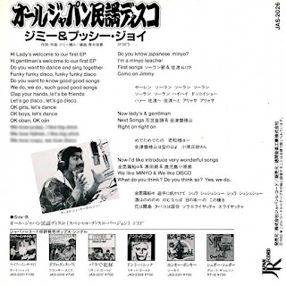 オールジャパン民謡ディスコ