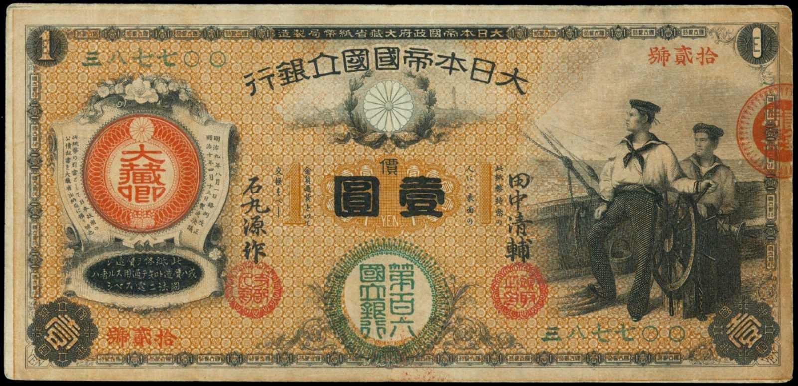 Japan Banknotes 1 Yen Sailors 1877 Great Imperial Japanese National Bank