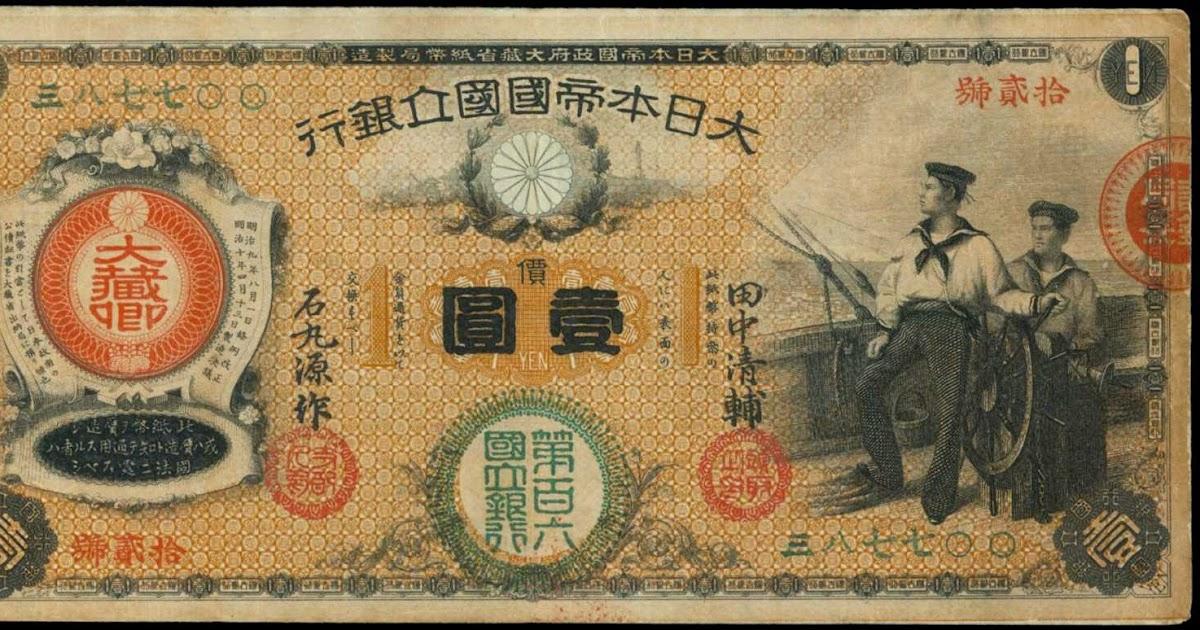 Japan Banknotes 1 Yen Sailors 1877 Great Imperial Japanese National Bank World Banknotes Amp Coins