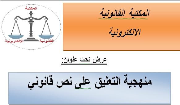 منهجية التعليق على نص قانوني