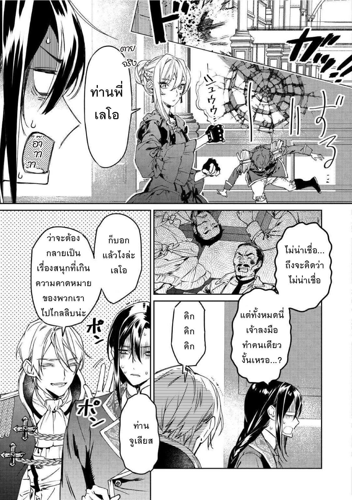 อ่านการ์ตูน Saigo ni Hitotsu Dake Onengai Shitemo Yoroshii Deshouka ตอนที่ 3 หน้าที่ 23