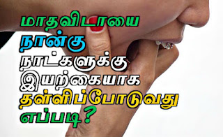 madhavidai thallipoda iyarkai vali, periods varamal irukka, மாதவிலக்கு, மாதவிடாய், 3 days problem, ladies special tips in tamil, postpone menstruation, How to delay your period naturally remedies, மாதவிடாய் தள்ளி போக