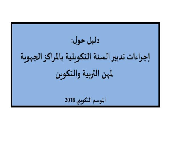 دليل تدبير السنة التكوينية بالمراكز الجهوية 2018