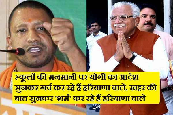 haryana-proud-on-yogi-adityanath-but-shame-on-manohar-lal-khattar