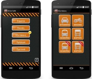 Δωρεάν εφαρμογή για ασφαλή οδήγηση