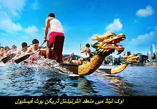 International Dragon Boat Festival held in Oakland   Technologypk