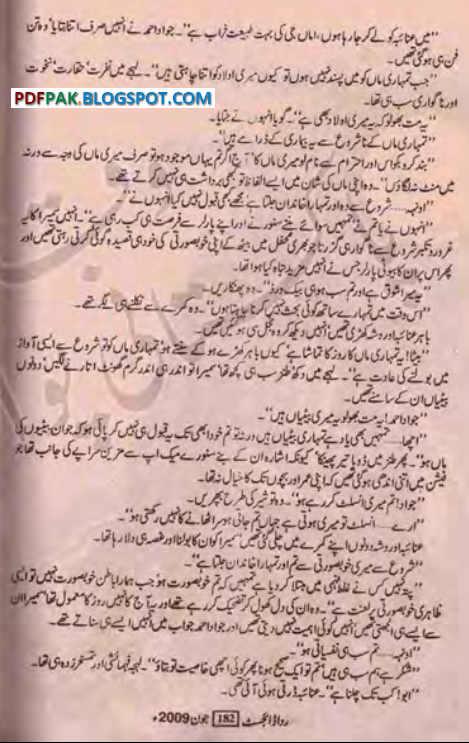 Sample page of Chahat Dil Ki Urdu Novel