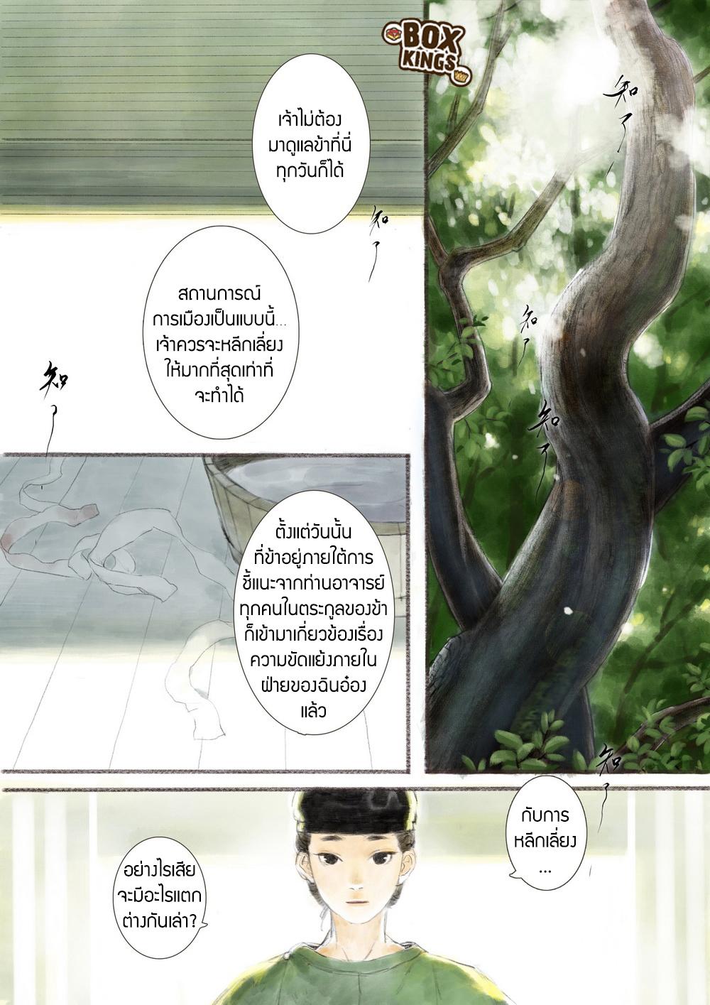 Shi Yi Lu ตอนที่ 1 หน้า 3