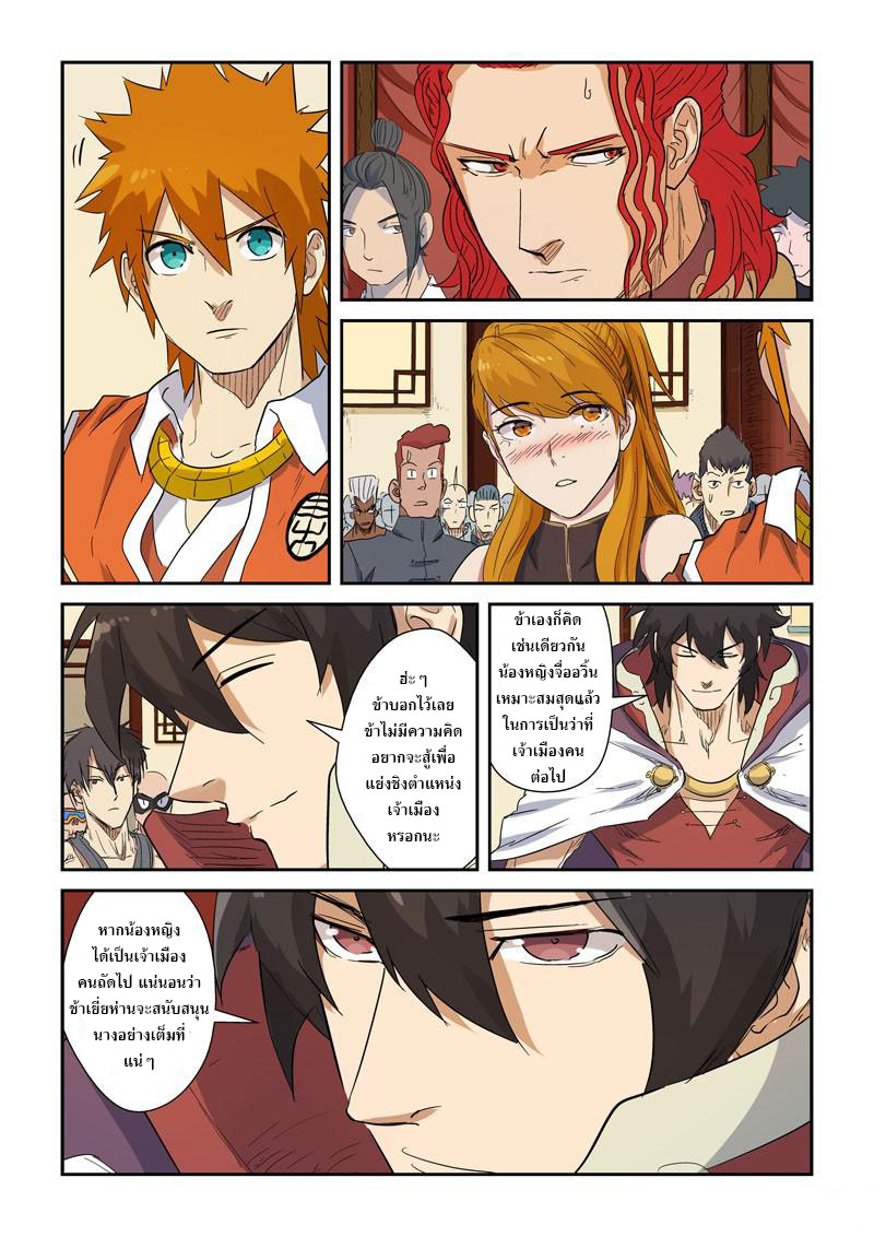 Tales of Demons and Gods ตอนที่ 139.2 หน้า 7