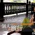 【講座】 2013 一個人旅行 X 雪兒 X 分享會後記
