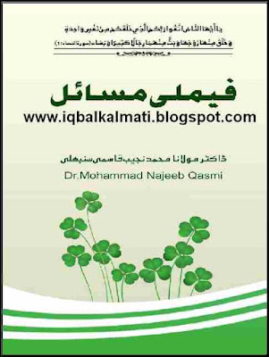 Family Issues and Problems Islamic Book in Urdu