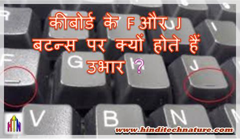 Keyboard-ke-F-aur-J-batan-par-kyon-hote-hain-ubhar ?