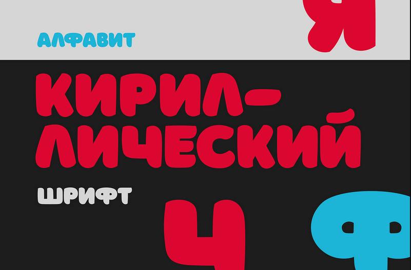 Шрифт Borsok (кириллица)