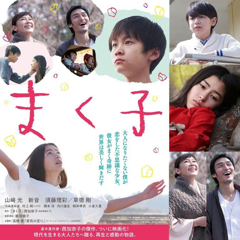 Film Jepang 2019 Makuko