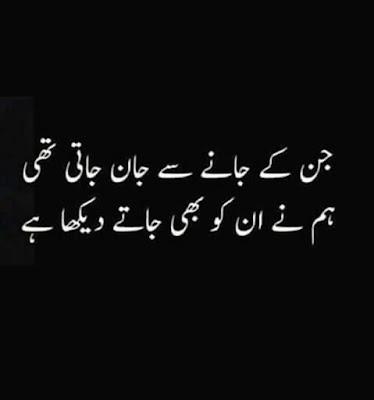 Urdu poetry - urdu sad poetry - 2 lines urdu sad poetry - poetry images - poetry for facebook - lovers poetry - Urdu poetry World