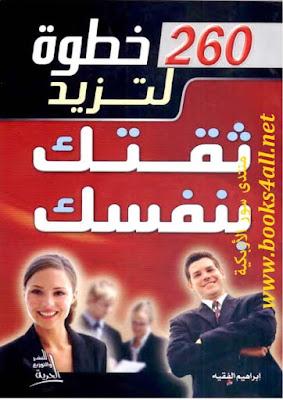 كتاب 260 خطوة لتزيد ثقتك بنفسك - إبراهيم الفقيه