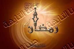 امساكية رمضان ٢٠١9 مصر, سنتناول في جبنا التايهة إمساكية رمضان 2019 الموافق 1440مصر, ويُطلق عليها روزنامة شهر رمضان, وبها موعد بدء شهر رمضان في إمساكية رمضان 2019 مصر, موعد الإفطار, موعد السحور, مواقيت الصلاة في شهررمضان Ramadan fasting hours-Ramadan Imsakiaa,امساكيه رمضان٢٠١9,امساكية شهر رمضان ٢٠١9,امساكية رمضان 2019,امساكية رمضان 2019,امساكية رمضان 1440,امساكية رمضان ١٤٣٩,امساكية رمضان 1440 مصر,امساكية رمضان 2019 السعودية ,إمساكية رمضان 2019 الموافق 1440مصر , إمساكية رمضان 2019 مصر,روزنامة شهر رمضان , موعد الإفطار, موعد السحور,امساكية رمضان 1440 الدول العربية , إمساكية رمضان 2019 الدول الأورويية , امساكية رمضان 1440 أمريكا ,رمضان , روزنامة شهر رمضان 2019,,إمساكية رمضان 2019 ,وصفات رمضان,اكلات رمضان, إمساكية شهر رمضان 1440,Ramadan fasting hours,Ramadan Imsakiaa,Ramadan Calender Egypt 2019