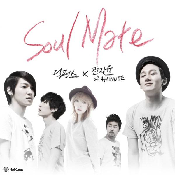 [Single] DICKPUNKS, JEON JI YOON (JENYER) – Soulmate