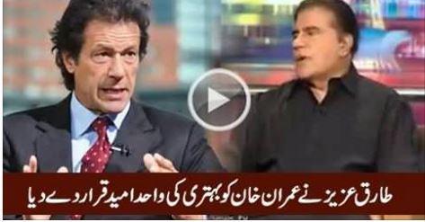talk shows, imran khan, tariq aziz, PTI, Imran Khan is only Hope in this Circumstances - Tariq Aziz,