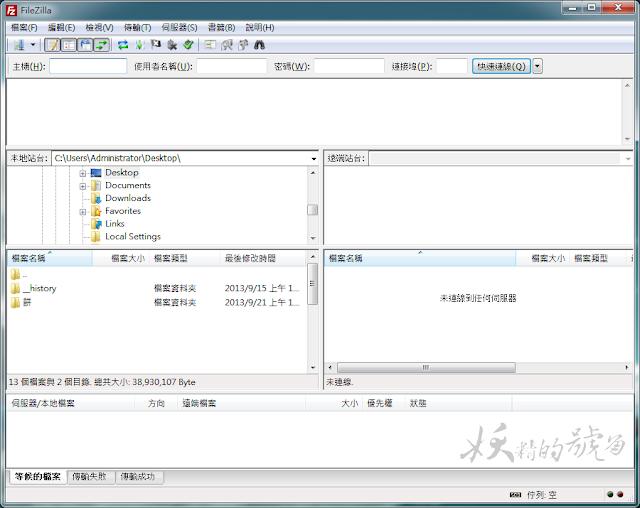 %E5%9C%96%E7%89%87+009 - FileZilla 3.7.3 最受歡迎的FTP上傳工具