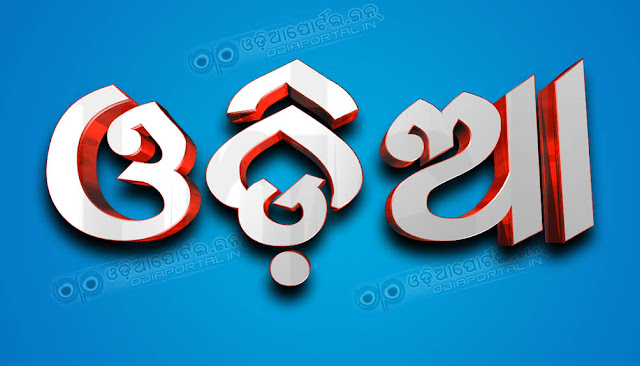August 16, 2016: Odia Language Becomes Official in Odisha from Today, Orissa Official Language Act 1954