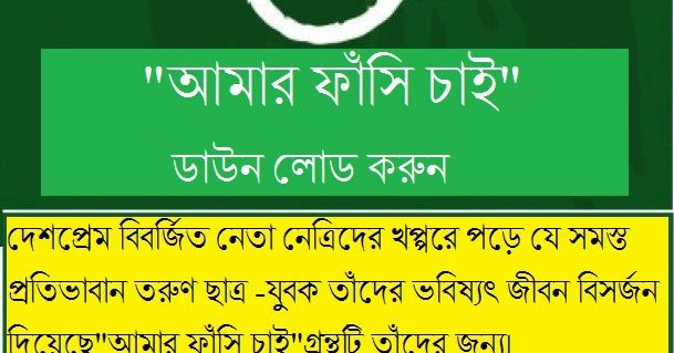 Amar fashi chai bangla