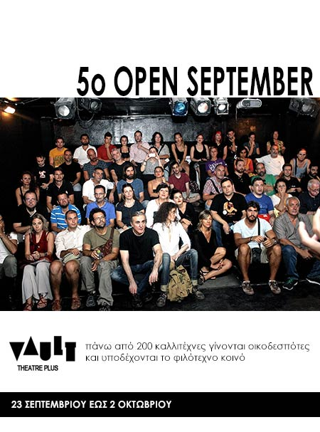 5ο OPEN SEPTEMBER Φεστιβάλ Τεχνών