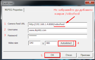 IP Webcam, свързване към сървър