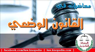 دروس في القانون الوضعي