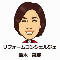 オケゲン豊田店 リフォームコンシェルジェ