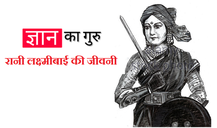 रानी लक्ष्मीबाई की जीवनी Jhansi Rani Biography