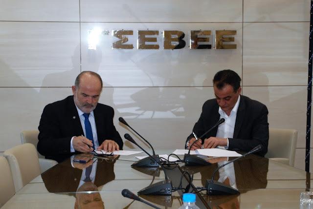 Πρωτόκολλο συνεργασίας του Περιφερειακού Ταμείου Ανάπτυξης Δυτικής Μακεδονίας και του ΙΜΕ ΓΣΕΒΕΕ