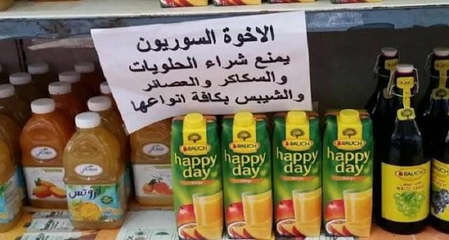 السبب الحقيقي لمنع السوريون في الأردن من شراء العصائر و الحلويات و الشيبس!  صورة أثارت استياء كل من شاهدها!