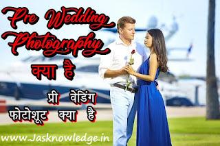 Pre Wedding Photography kya hai | प्री वेडिंग फोटोग्राफी