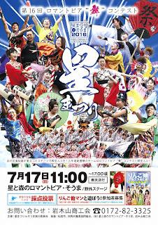 Star Festival in Souma 2016 flyer front 平成28年第16回ロマントピア