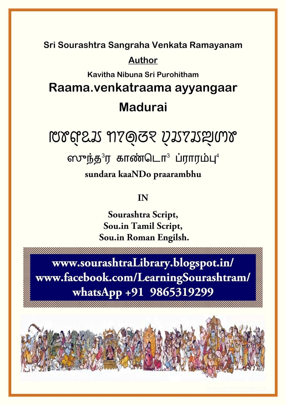 Ramayana sundara kandam tamil