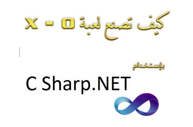 كيفية تصنيع لعبة X_O بلغة السي شارب C#