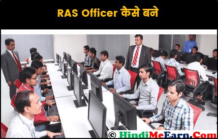 RAS Officer kaise bane