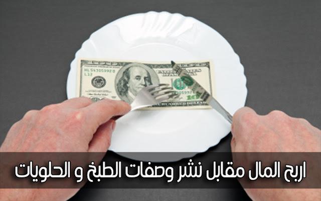 اربح المال من خلال نشر وصفات الطبخ و الحلويات على هذا الموقع