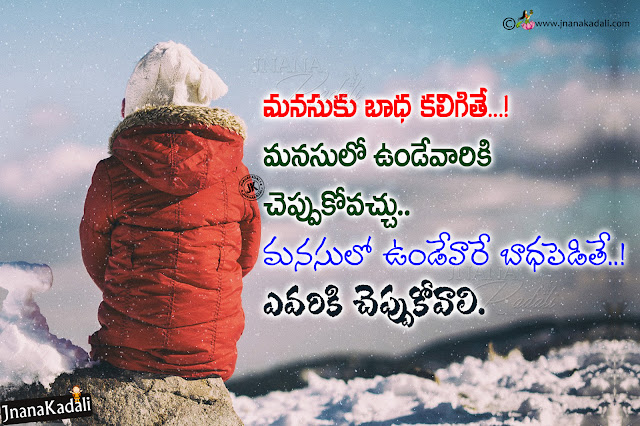 telugu online best messages, heart touching quotes on life, alone girl hd wallpapers free download
