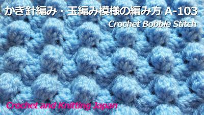 ポコポコと可愛いバブルステッチ(長編み5目の玉編み)の模様編みです。ポーチやバッグ、ブランケットなどに!