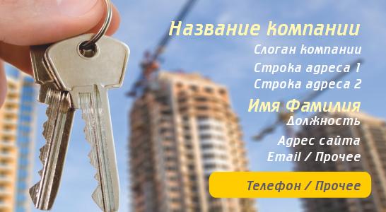 на визитке ключи от квартиры, на фоне новостроек